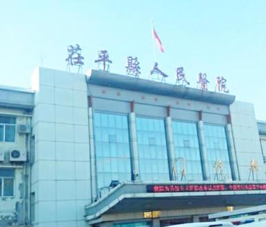 茌平县人民医院乐天堂fun88开户消防项目