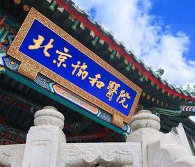 北京协和医院乐天堂fun88开户消防项目