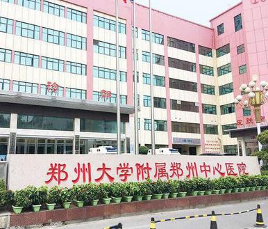 郑州市中心医院乐天堂fun88开户用电项目