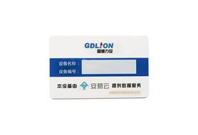 设备电子身份证