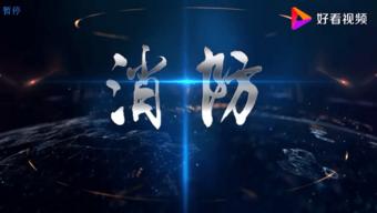 乐天堂fun88开户消防物联网系统—宣传视频
