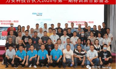 交流互学,共启乐天堂fun88开户|力安科技2020首期技术服务特训班成功举办!