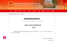 乐天堂fun88开户消防建设纳入《海南自由贸易港消防条例》