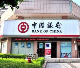 中国银行应用案例