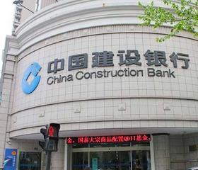 建设银行应用案例