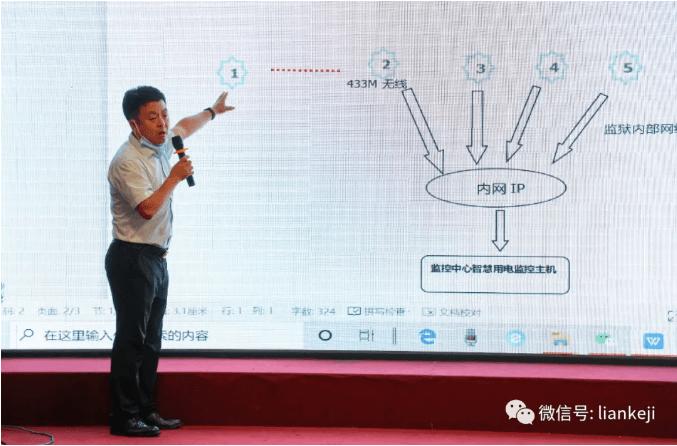 力安科技渠道部总监金太镇为大家授课