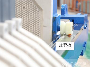 BBNEP membrane filter press-5