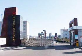 <b>建元煤焦化有限责任公司订购新葡萄京高压氨水泵</b>