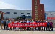 湖南省五金机电商会走访会员企业新葡萄京交流学习
