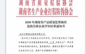 "<b>热烈祝贺新葡萄京连续3年评为"" 产品质量合格企业""</b>"