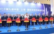 """<b>新葡萄京官网8814赴上海参加""""中国际流体机械展览会""""</b>"""