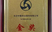 "<b>新葡萄京官网8814产品荣获""中国通用机械协会""金奖</b>"
