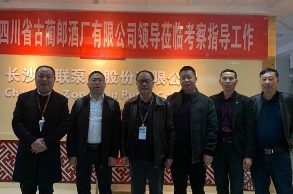 <b>热烈欢迎四川古蔺郎酒集团领导们莅临新葡萄京参观考察</b>