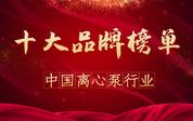 """<b>新葡萄京官网8814喜获""""2020年度中国离心泵行业十大品牌""""第三名</b>"""