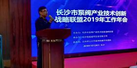 湖南通用設備工業協會2019年會召開,長沙中聯泵業獲點贊