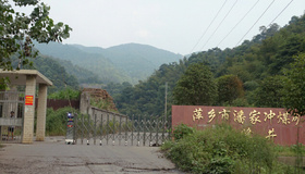 萍鄉市潘家沖煤礦