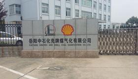 岳陽中石化殼牌煤氣化公司