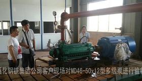 吉林通化鋼鐵公司