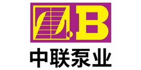 中聯泵業加強企業標準建設提升公司軟實力