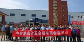 湖南省五金机电商会走访会员企业中联泵业交流学习