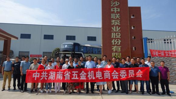 湖南省五金机电商会走访会员企业1号电竞app交流学习