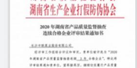 """热烈祝贺中联泵业连续3年评为"""" 品质量合格企业"""""""
