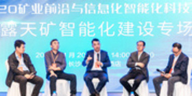 中联泵业组团参加【2020矿业前沿与信息化智能化科技年会】