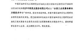 中联泵业申请成为全国工业泵整体解决方案技术中心得到批复