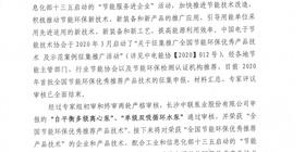"""中联泵业""""荣获""""全国节能环保优秀推荐土耳其vs意大利直播技术"""