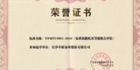 """中联泵业参加起草的""""泵系统能耗及节能机会评估""""正式实施"""