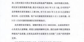 中联泵业2021土耳其vs意大利直播涨价通知
