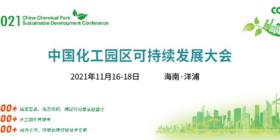 2021中国化工园区可持续发展大会将在海南召开