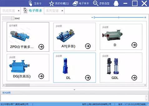 電子樣本,為您提供專業的水泵信息