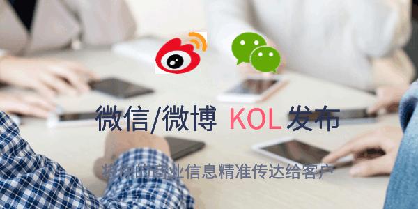 微博微信KOL發布