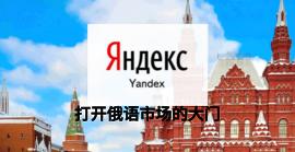 Yandex推廣