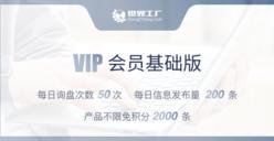 世界工廠網VIP會員(基礎版)