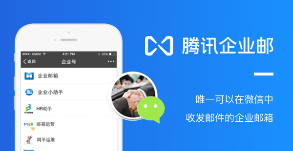 騰訊企業郵箱