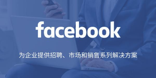 Facebook推廣