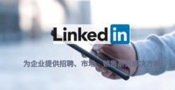 LinkedIn推廣