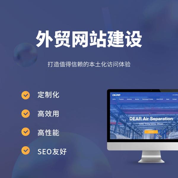 外貿網站建設