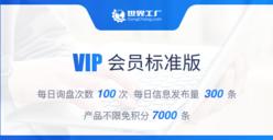世界工廠網VIP會員(標準版)