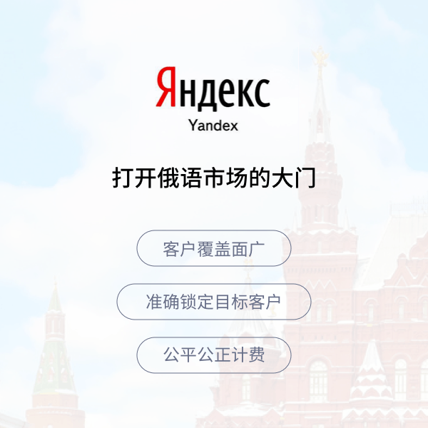 Yandex推广