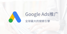 Google Adwords推廣