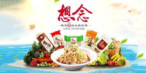 悉知科技幫助想念食品成為中國掛面一大網紅