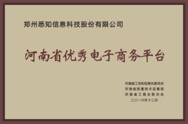 河南省優秀電子商務平臺