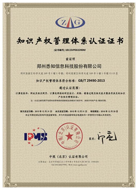 知识产权管理体系认证证书1