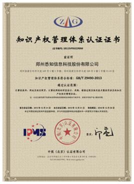 知識產權管理體系認證證書1