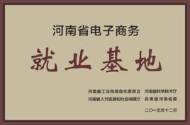 河南省電子商務就業基地