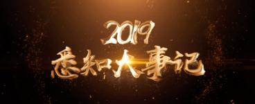 2019悉知大事记