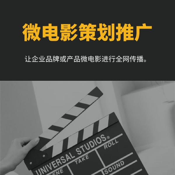 微電影策劃推廣